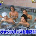 三代目 J Soul Brothers 入浴シーン!
