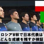 W杯で日本はグループリーグ突破できるかゲームで検証
