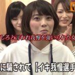 イキ我慢選手権のインタビュー動画!