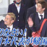 サッカー日本代表が帰国!