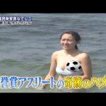 【お宝】元なでしこジャパン丸山桂里奈さん おっぱいポロリ映像