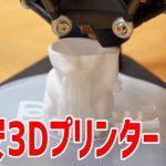 家庭用の激安3Dプリンター使ってみたら衝撃の仕上がりにびっくり!