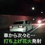 走行中の車がロケット花火を発射!