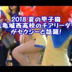 コスチュームが話題!丸亀城西高校 チアリーダー動画