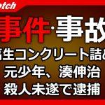 """女子高生コンクリート詰め殺人の""""元少年""""が、今度は殺人未遂で逮捕!"""
