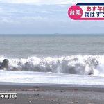 【要警戒】今世紀最強!台風21号