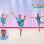 ビートたけし考案もっと健康になれるテレビ体操