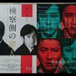 【映画】検察側の罪人