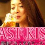 謎の美女祥子と長濱慎(俳優)がキス!(ラストキス~最後にキスするデート~)