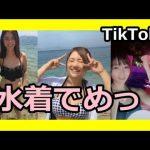 【Tik Tok】水着でめっ!