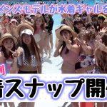 Popteen モデルの水着セクシー動画集♡
