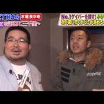 新宿2丁目ゲイバー巡り動画!