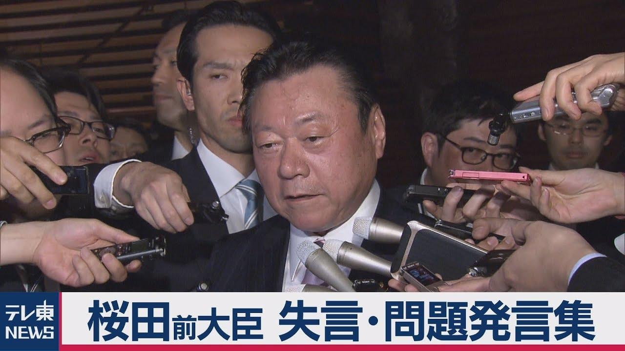 桜田大臣の言い間違え・・・