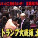 トランプ大統領が朝乃山に大統領杯授与!