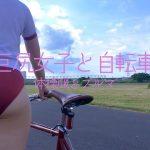 ブルマで自転車に乗る美女動画