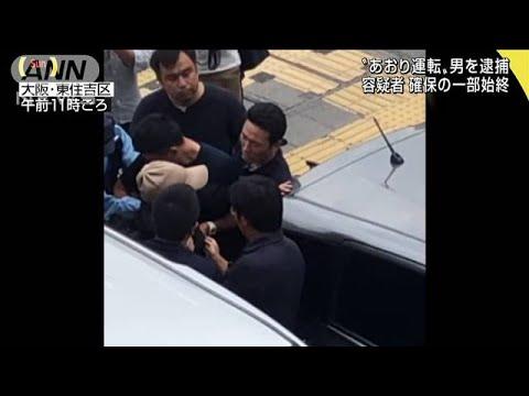 極悪あおり運転 宮崎文夫容疑者(43)と喜本奈津子(51)の動画集