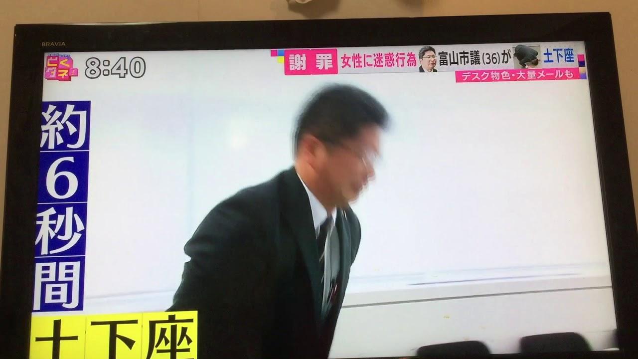 富山の恥 木下章弘富山市議謝罪動画