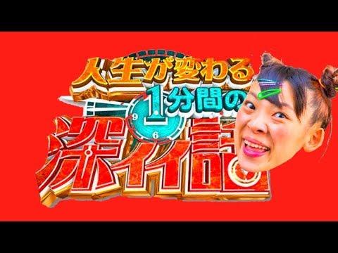 【超人気】フワちゃんの動画集!