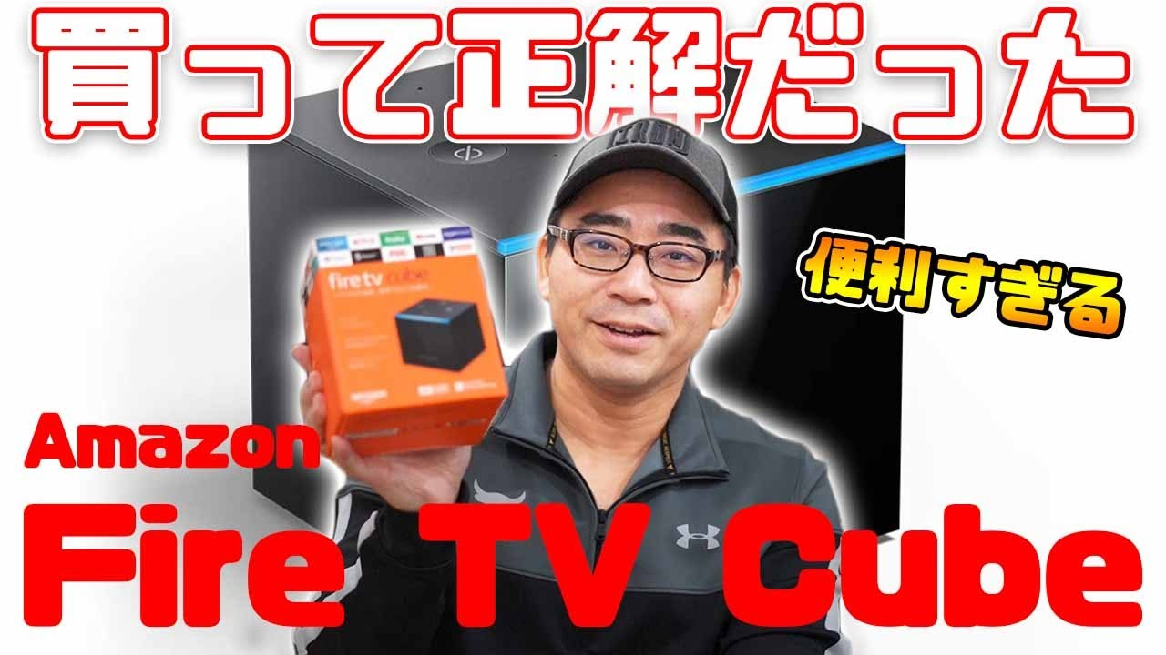 Fire TV Cube買ってみた!