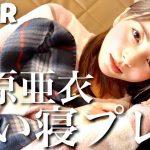 元AV女優上原亜衣さんのYouTubeチャンネル「あいちゃんねる」