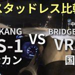 【スタッドレスタイヤ対決】ナンカン WS1 VS ブリヂストンVRX2