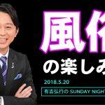 有吉弘之の sunday night dreamer『風俗の楽しみ方』2018.5.20